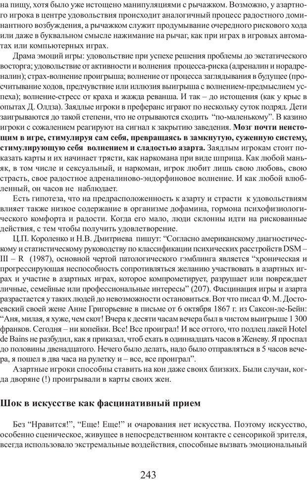 PDF. Фасцинология. Соковнин В. М. Страница 242. Читать онлайн