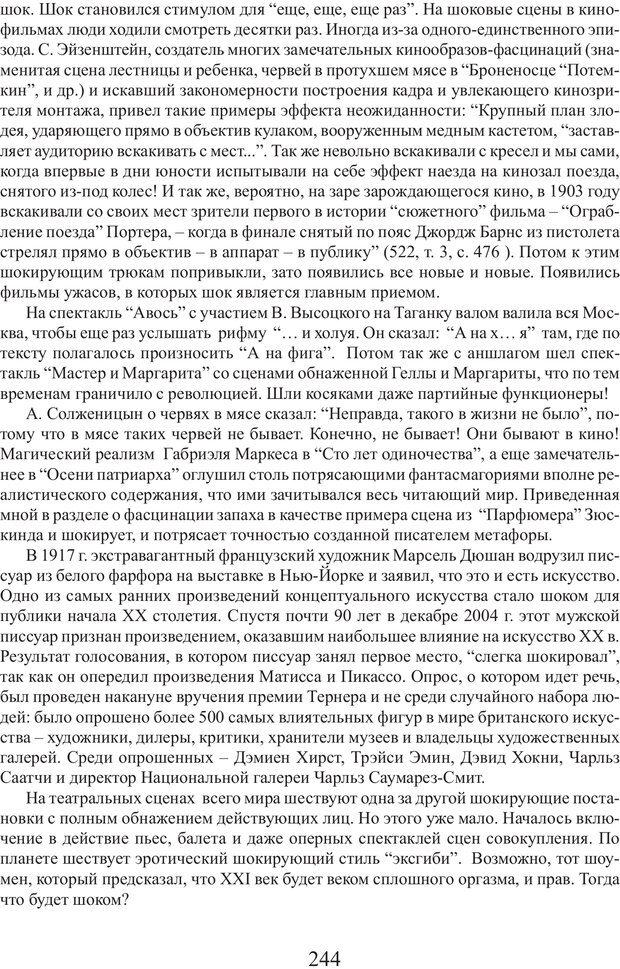 PDF. Фасцинология. Соковнин В. М. Страница 243. Читать онлайн
