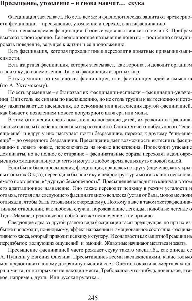 PDF. Фасцинология. Соковнин В. М. Страница 244. Читать онлайн