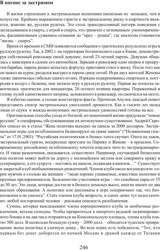 PDF. Фасцинология. Соковнин В. М. Страница 245. Читать онлайн