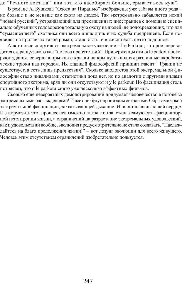 PDF. Фасцинология. Соковнин В. М. Страница 246. Читать онлайн