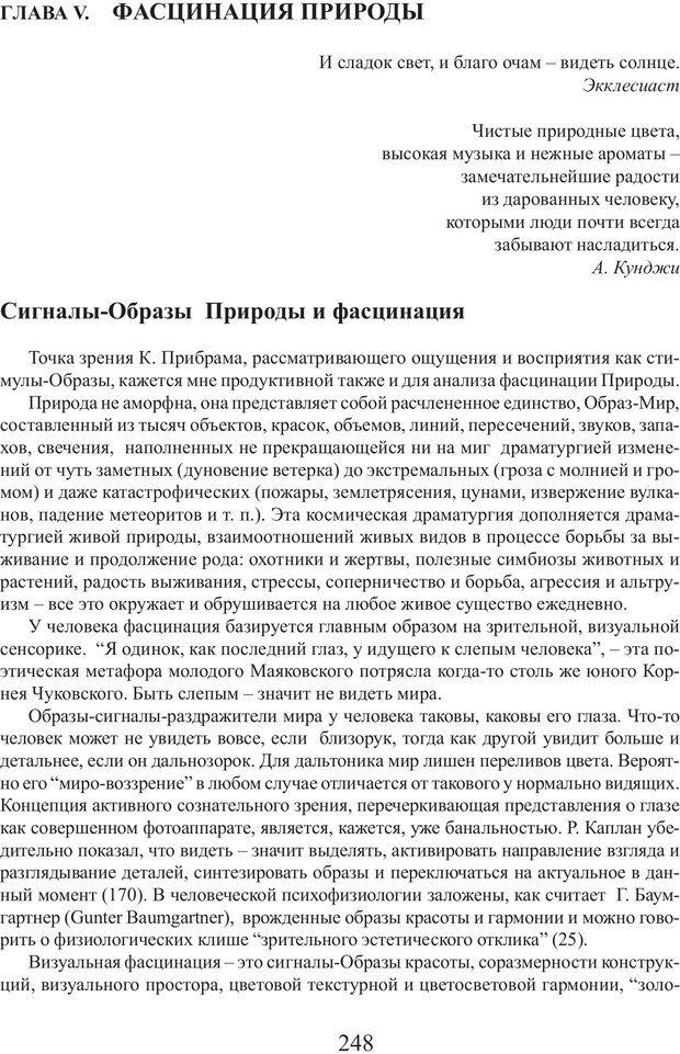 PDF. Фасцинология. Соковнин В. М. Страница 247. Читать онлайн
