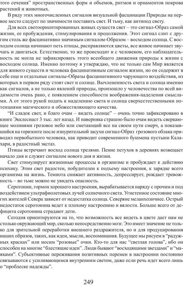 PDF. Фасцинология. Соковнин В. М. Страница 248. Читать онлайн