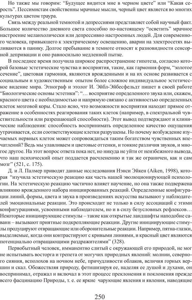 PDF. Фасцинология. Соковнин В. М. Страница 249. Читать онлайн