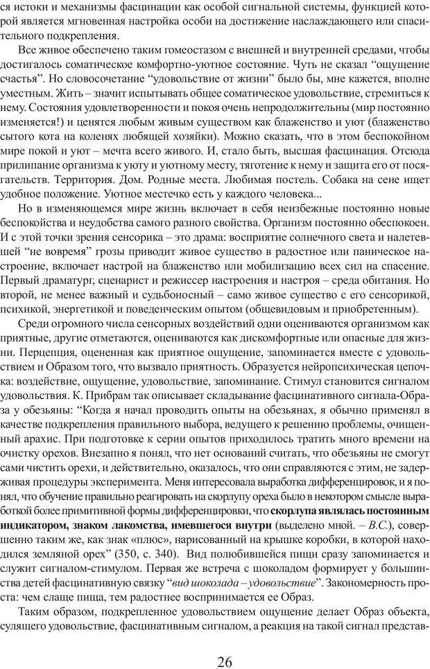 PDF. Фасцинология. Соковнин В. М. Страница 25. Читать онлайн