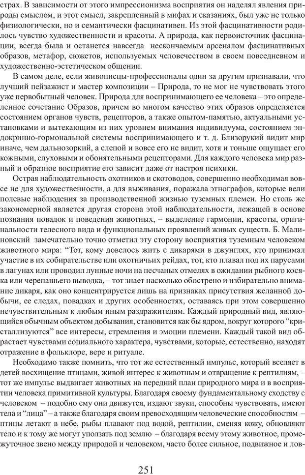 PDF. Фасцинология. Соковнин В. М. Страница 250. Читать онлайн