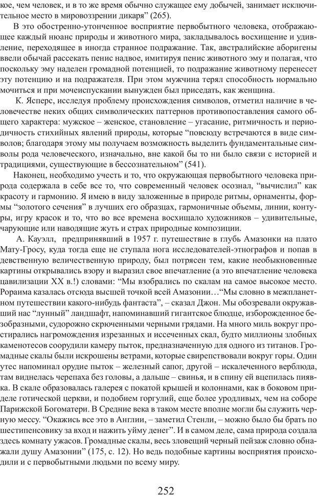 PDF. Фасцинология. Соковнин В. М. Страница 251. Читать онлайн