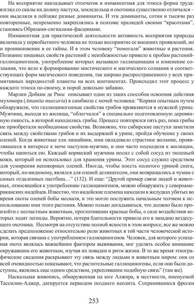 PDF. Фасцинология. Соковнин В. М. Страница 252. Читать онлайн