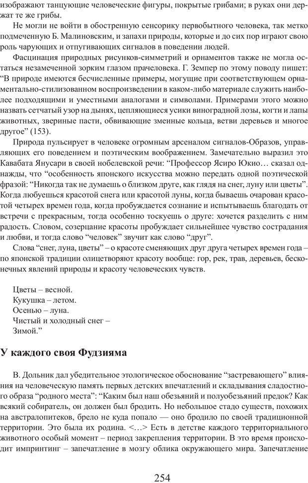 PDF. Фасцинология. Соковнин В. М. Страница 253. Читать онлайн