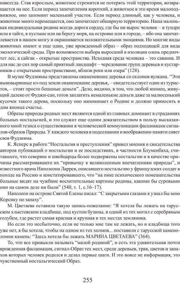 PDF. Фасцинология. Соковнин В. М. Страница 254. Читать онлайн