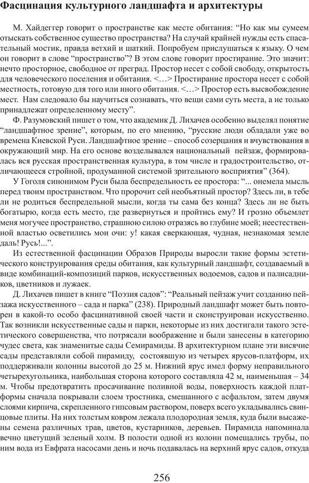 PDF. Фасцинология. Соковнин В. М. Страница 255. Читать онлайн