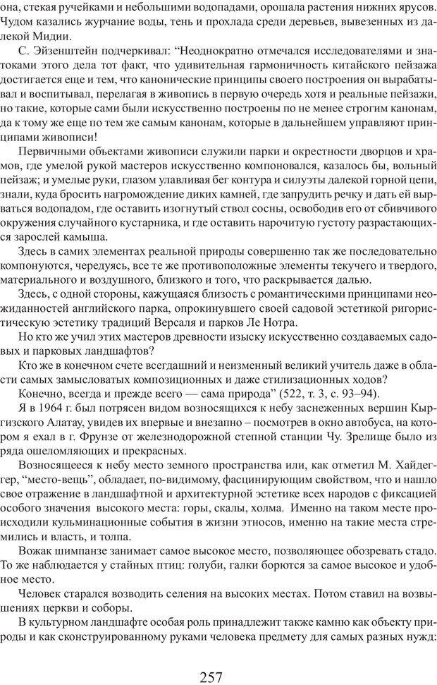 PDF. Фасцинология. Соковнин В. М. Страница 256. Читать онлайн