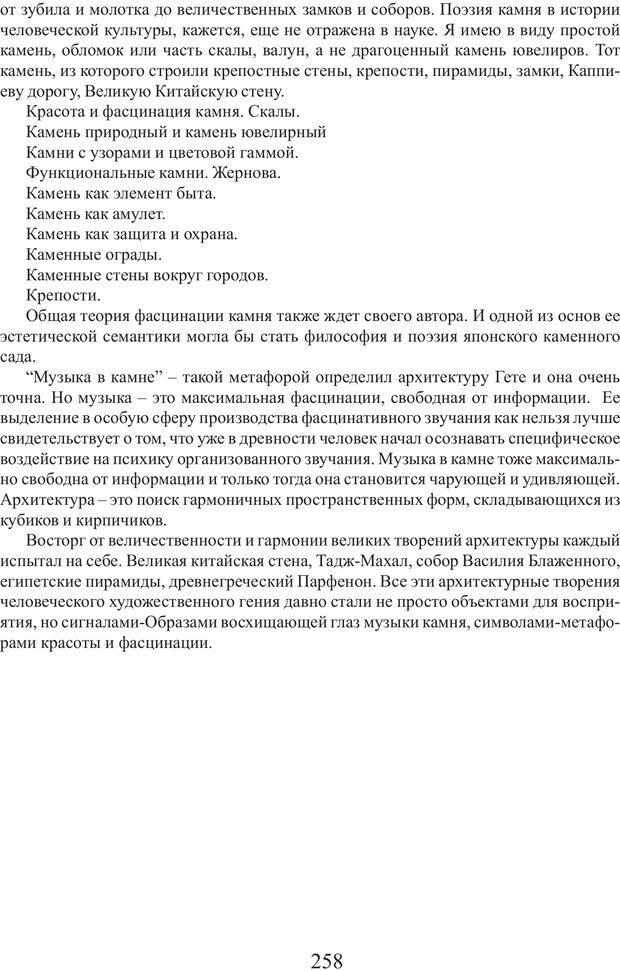 PDF. Фасцинология. Соковнин В. М. Страница 257. Читать онлайн