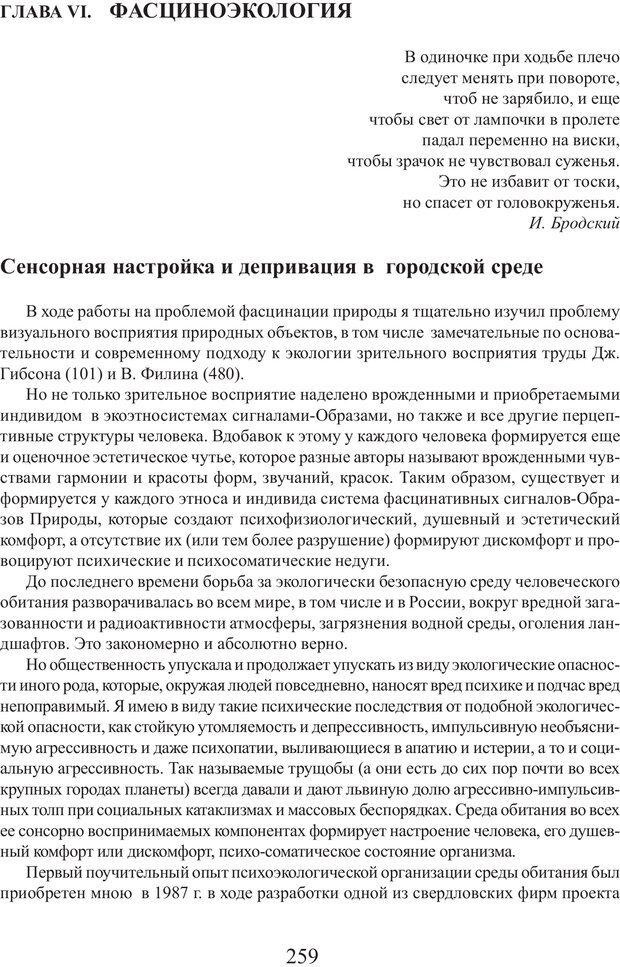 PDF. Фасцинология. Соковнин В. М. Страница 258. Читать онлайн