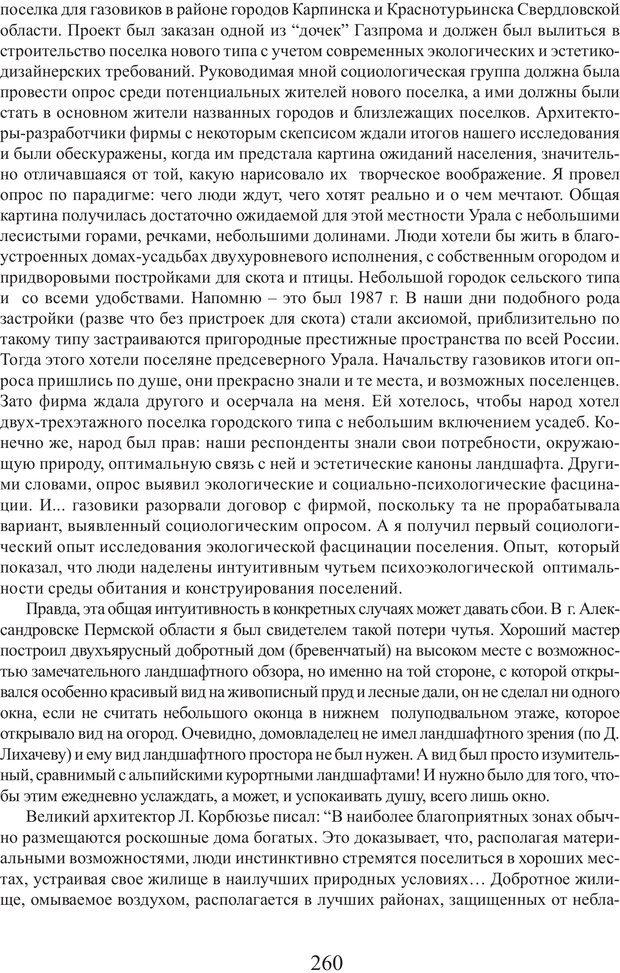 PDF. Фасцинология. Соковнин В. М. Страница 259. Читать онлайн