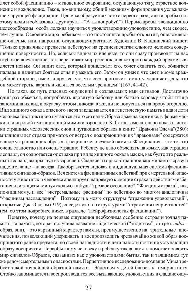 PDF. Фасцинология. Соковнин В. М. Страница 26. Читать онлайн