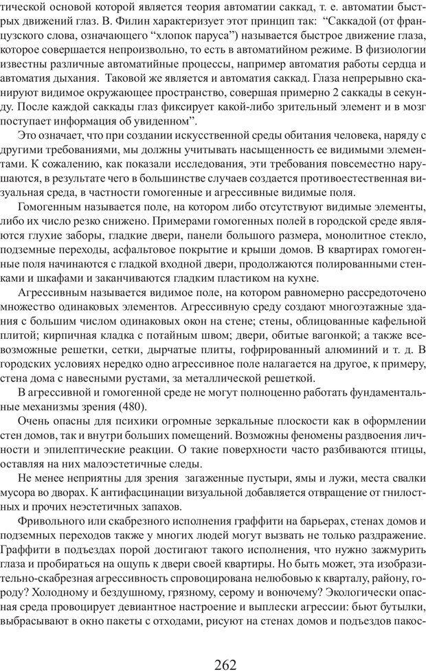 PDF. Фасцинология. Соковнин В. М. Страница 261. Читать онлайн