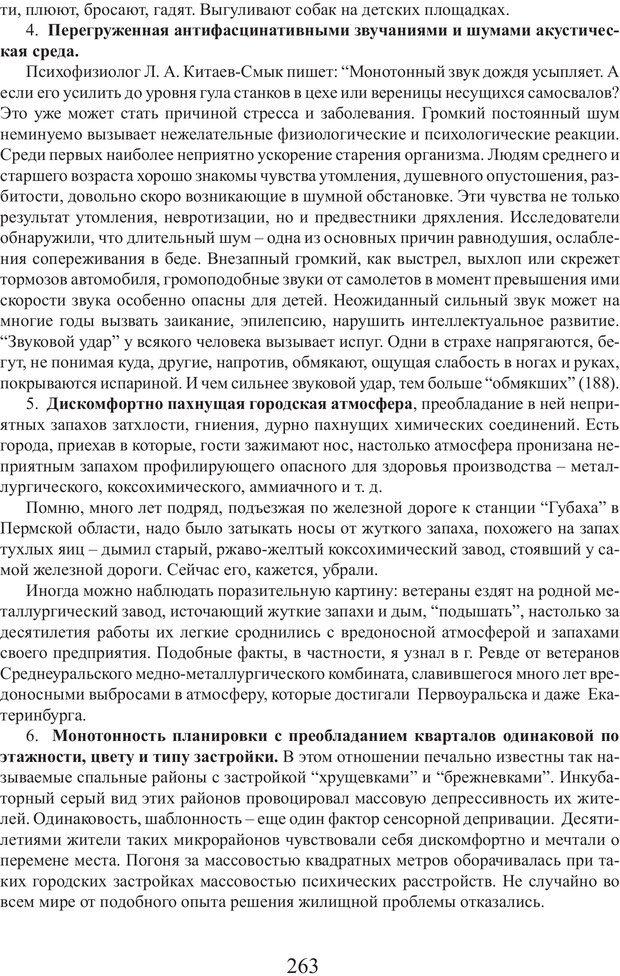 PDF. Фасцинология. Соковнин В. М. Страница 262. Читать онлайн