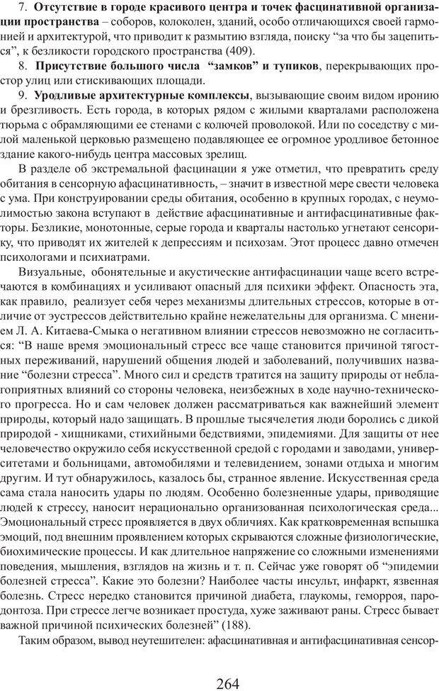 PDF. Фасцинология. Соковнин В. М. Страница 263. Читать онлайн