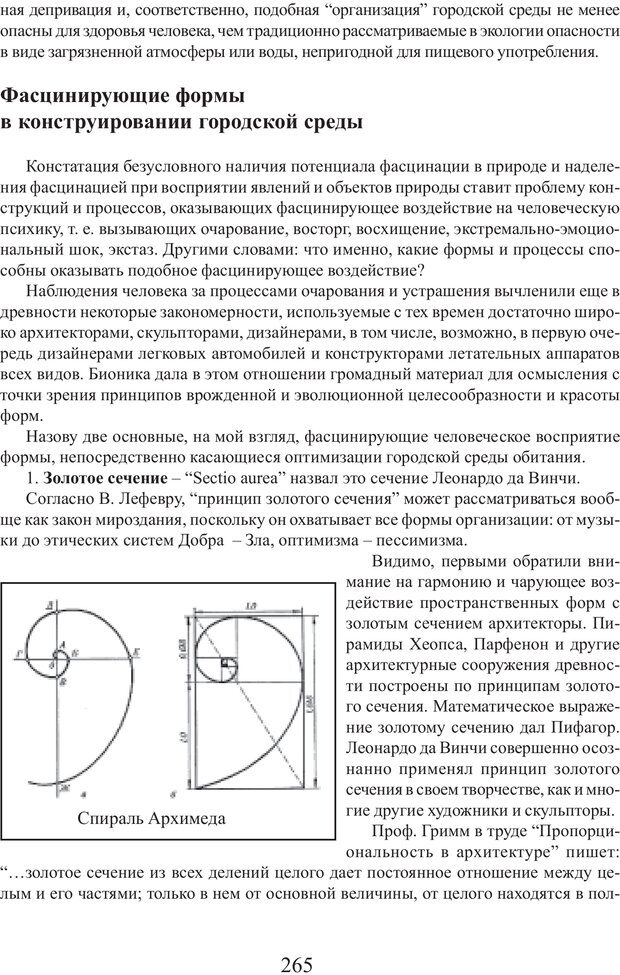 PDF. Фасцинология. Соковнин В. М. Страница 264. Читать онлайн