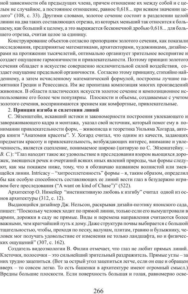 PDF. Фасцинология. Соковнин В. М. Страница 265. Читать онлайн