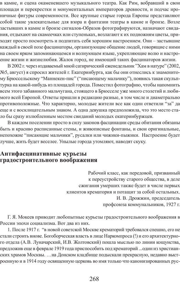 PDF. Фасцинология. Соковнин В. М. Страница 267. Читать онлайн