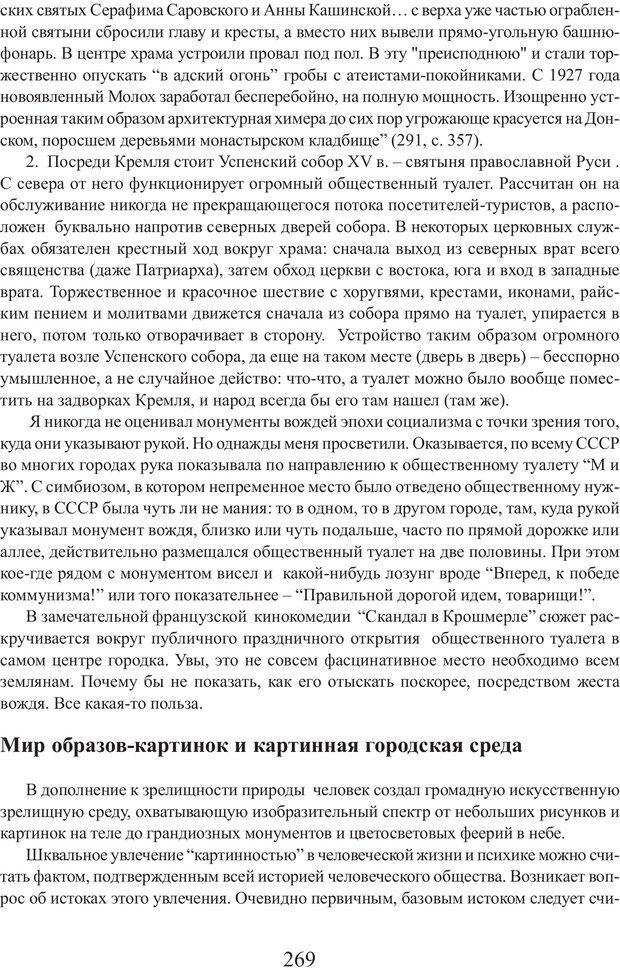 PDF. Фасцинология. Соковнин В. М. Страница 268. Читать онлайн