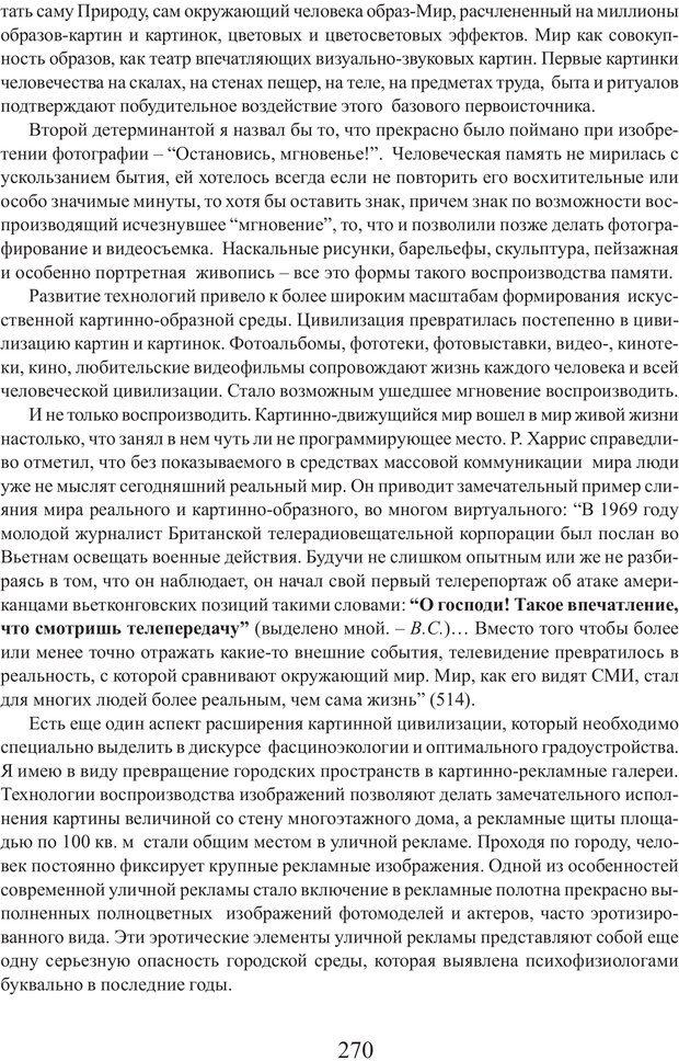 PDF. Фасцинология. Соковнин В. М. Страница 269. Читать онлайн