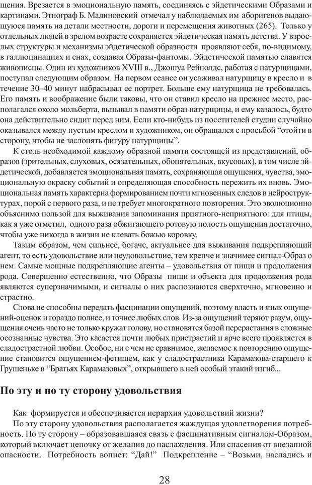 PDF. Фасцинология. Соковнин В. М. Страница 27. Читать онлайн