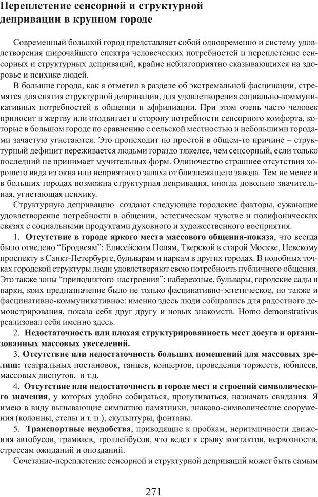 PDF. Фасцинология. Соковнин В. М. Страница 270. Читать онлайн