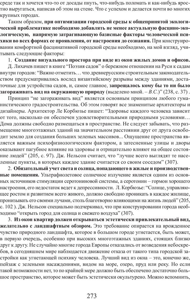 PDF. Фасцинология. Соковнин В. М. Страница 272. Читать онлайн