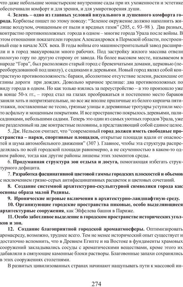 PDF. Фасцинология. Соковнин В. М. Страница 273. Читать онлайн