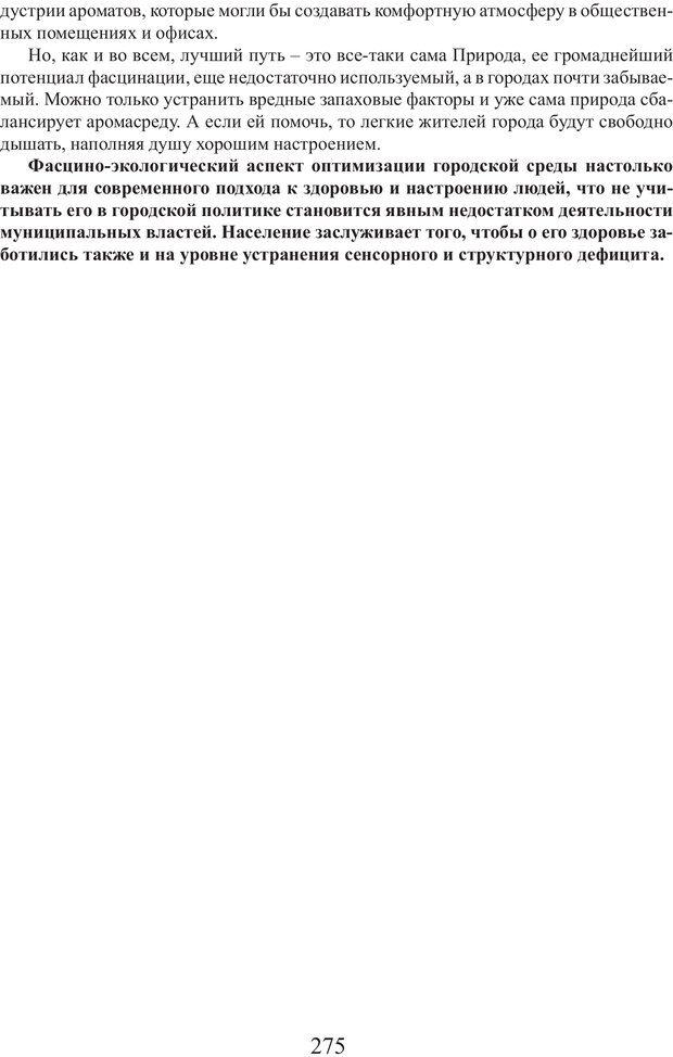 PDF. Фасцинология. Соковнин В. М. Страница 274. Читать онлайн