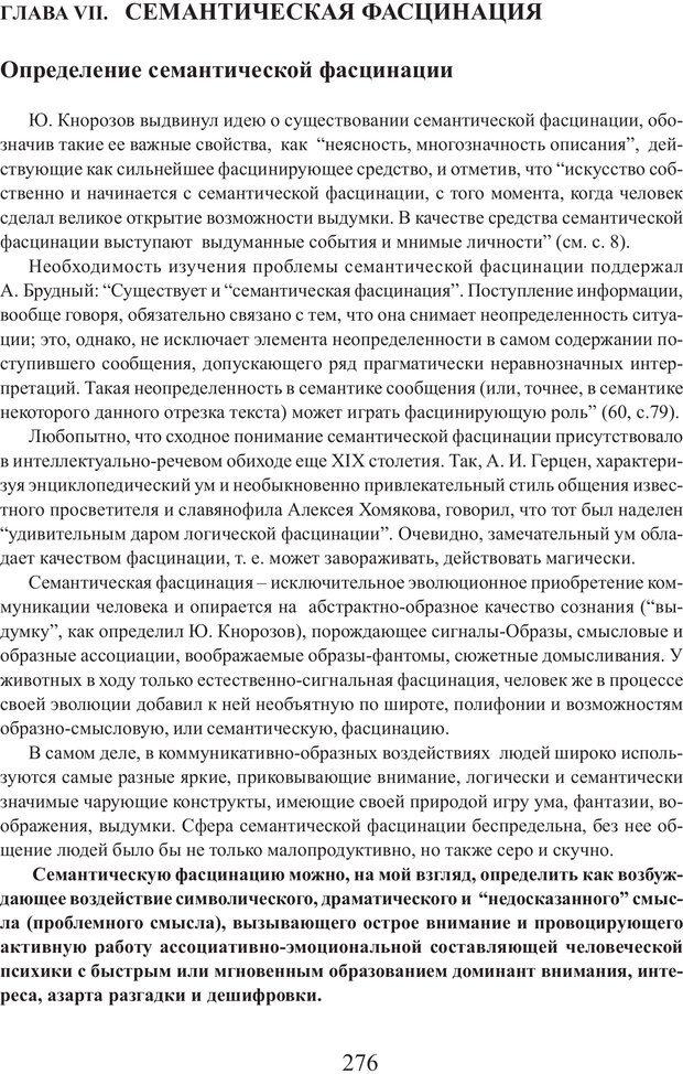 PDF. Фасцинология. Соковнин В. М. Страница 275. Читать онлайн