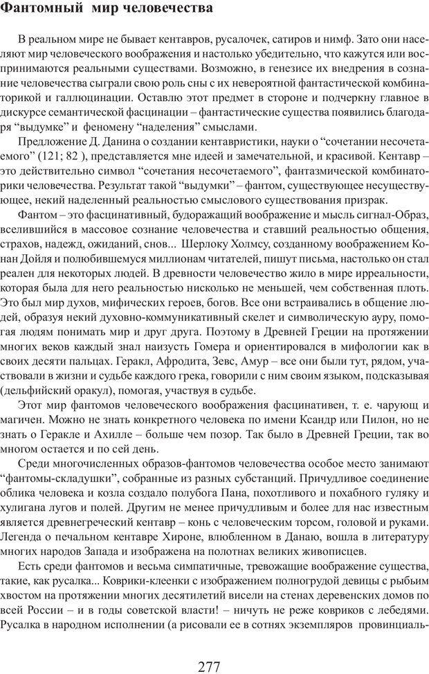 PDF. Фасцинология. Соковнин В. М. Страница 276. Читать онлайн