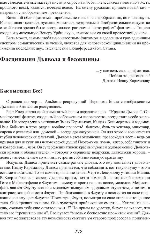 PDF. Фасцинология. Соковнин В. М. Страница 277. Читать онлайн