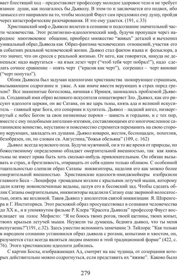 PDF. Фасцинология. Соковнин В. М. Страница 278. Читать онлайн