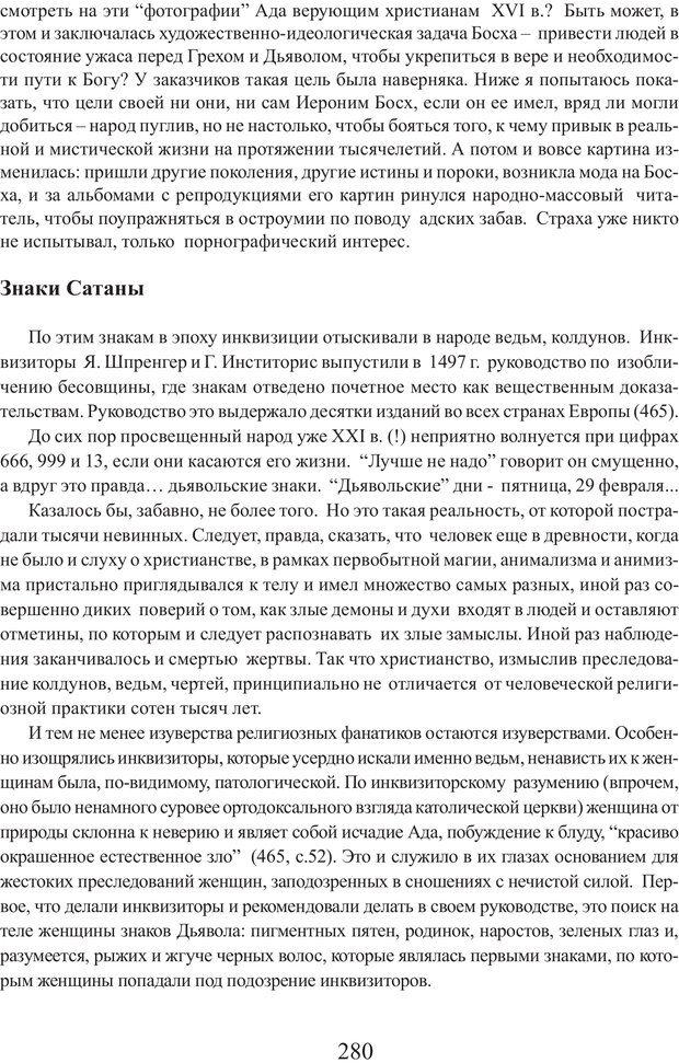 PDF. Фасцинология. Соковнин В. М. Страница 279. Читать онлайн