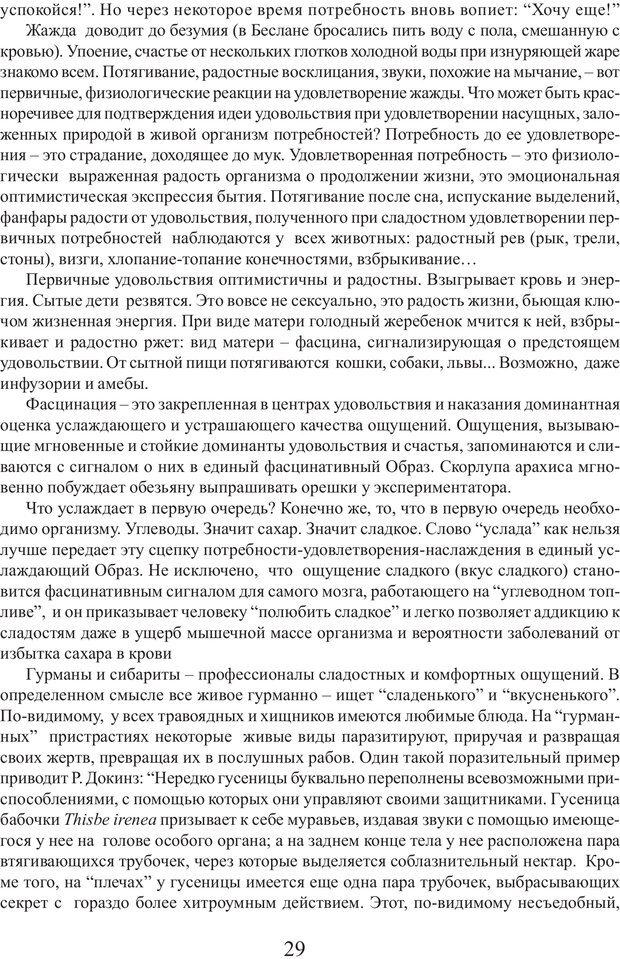 PDF. Фасцинология. Соковнин В. М. Страница 28. Читать онлайн