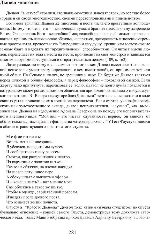 PDF. Фасцинология. Соковнин В. М. Страница 280. Читать онлайн