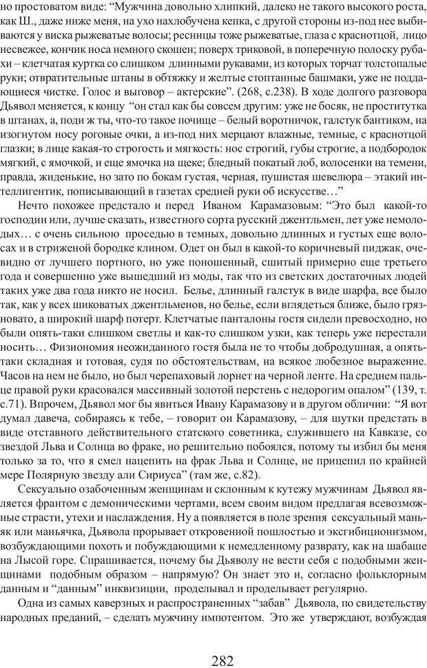 PDF. Фасцинология. Соковнин В. М. Страница 281. Читать онлайн