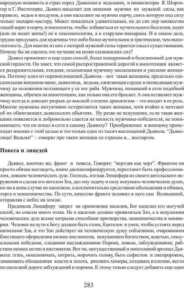 PDF. Фасцинология. Соковнин В. М. Страница 282. Читать онлайн