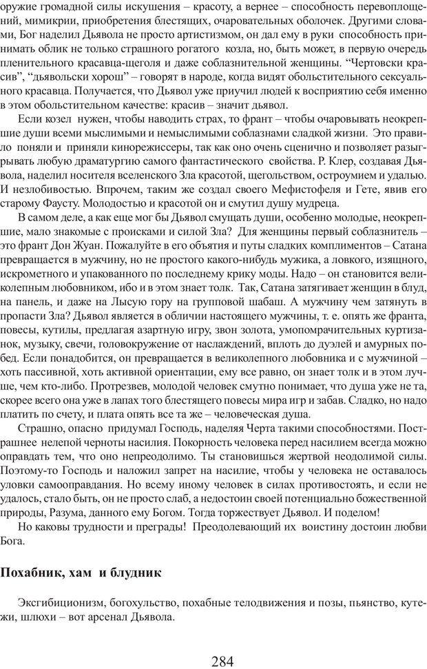 PDF. Фасцинология. Соковнин В. М. Страница 283. Читать онлайн
