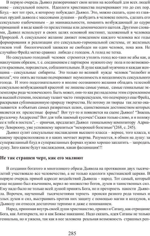 PDF. Фасцинология. Соковнин В. М. Страница 284. Читать онлайн