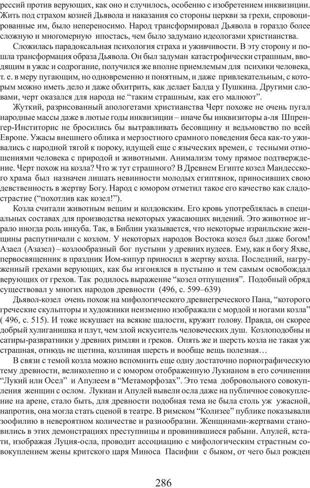 PDF. Фасцинология. Соковнин В. М. Страница 285. Читать онлайн