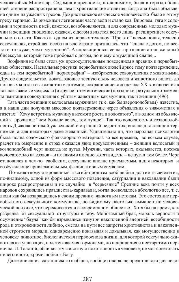 PDF. Фасцинология. Соковнин В. М. Страница 286. Читать онлайн