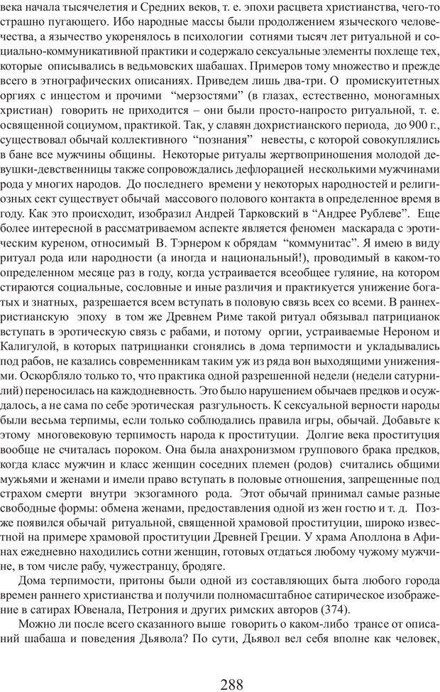 PDF. Фасцинология. Соковнин В. М. Страница 287. Читать онлайн