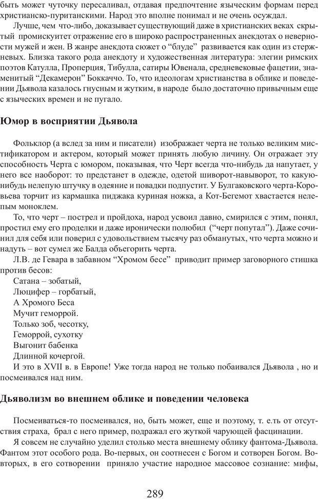 PDF. Фасцинология. Соковнин В. М. Страница 288. Читать онлайн
