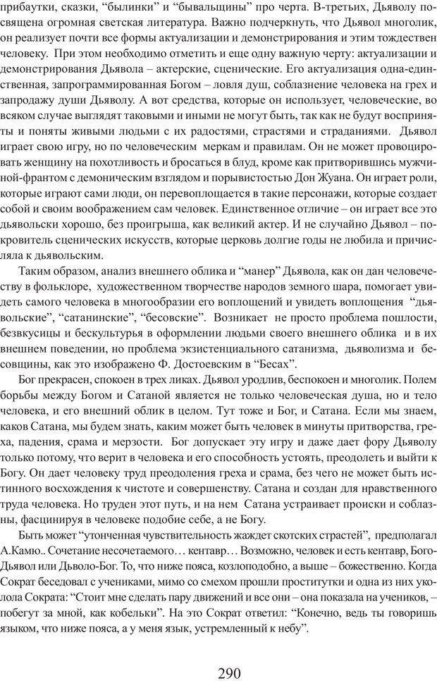 PDF. Фасцинология. Соковнин В. М. Страница 289. Читать онлайн