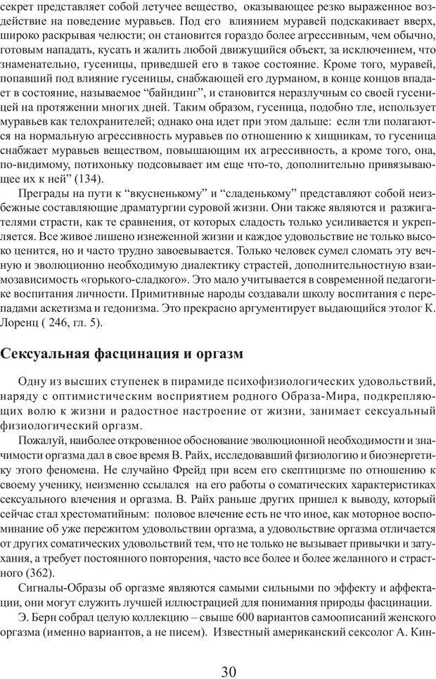 PDF. Фасцинология. Соковнин В. М. Страница 29. Читать онлайн
